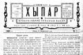 Газете «Хыпар» – 110 лет