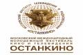 Международный Молодежный Фестиваль Кино и Телевидения «Останкино»!