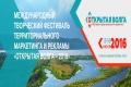 Открыта аккредитация журналистов Чувашии на Международный фестиваль территориального маркетинга и рекламы «Открытая Волга-2016»