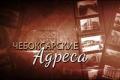 В эфире телеканала «Россия-24» - история административного здания Чувашского госуниверситета