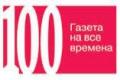 Вот уже целый век «Советская Чувашия» со своими читателями