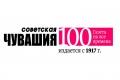 «Советской Чувашии» – 100 лет