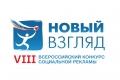 Стартует VIII Всероссийский конкурс социальной рекламы «Новый Взгляд»