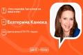 Диалог на равных с выпускницей Чувашского госуниверситета Екатериной Канюкой