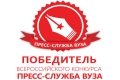 Чувашский госуниверситет – победитель VI Всероссийского конкурса «Пресс-служба вуза 2019»