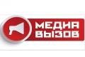 Всероссийский конкурс молодых журналистов «Медиавызов-2020»