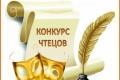 Подведены итоги университетского онлайн-конкурса чтецов «Память о Победе»