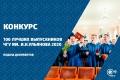 Дорогой выпускник ЧувГУ-2020!