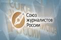 Союз журналистов России приглашает на вебинар по работе изданий в эпоху цифровых медиа
